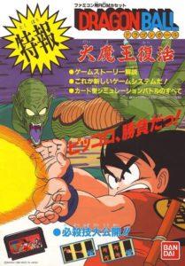 Une publicité japonaise pour Dragon ball, Daimaô Fukkatsu