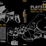 lanthologie-playstation-volume-2-disponible-liste