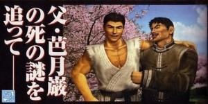 Iwao Hazuki et Sunming Zhao