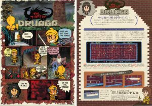 Flyers japonais pour Tower of Druaga (1984)