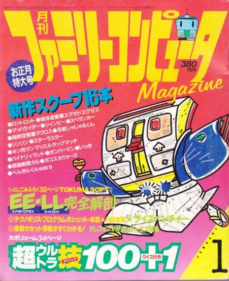 Le premier numéro du Family Computer Magazine.