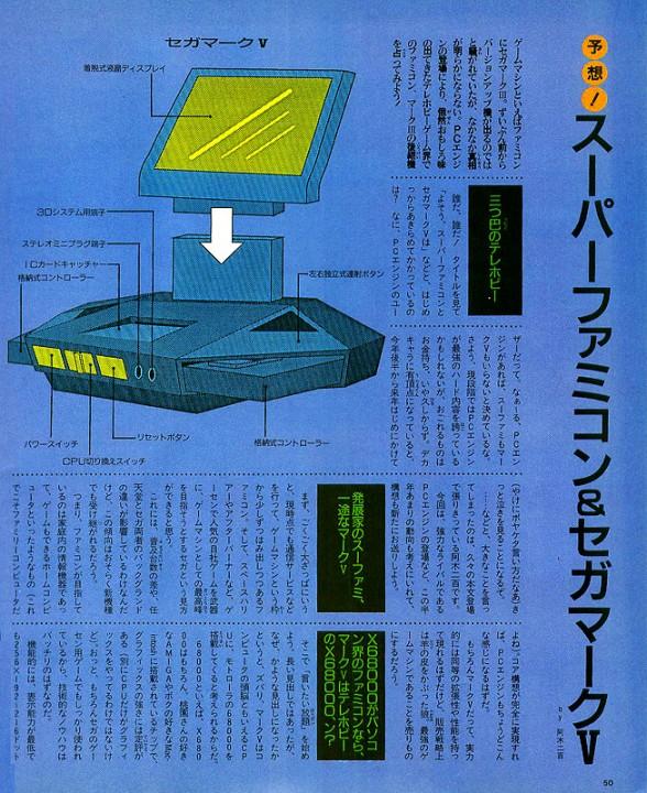 Le projet Mark V dévoilé dans le magazine Beep!