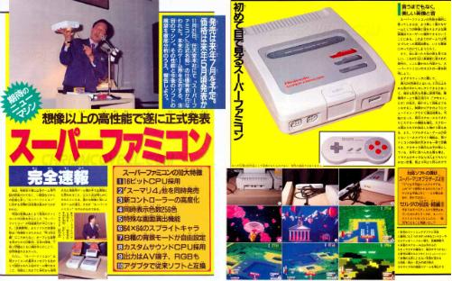 Le prototype de la Super Famicom est présenté la première fois en 1988.