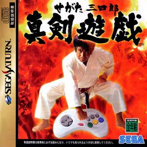 Le jeu de Segata Sanshiro !