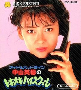 La jaquette d'époque de Tokimeki Highschool