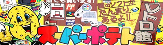 Découvrez le monde merveilleux des jeux sur http://www.superpotato.com