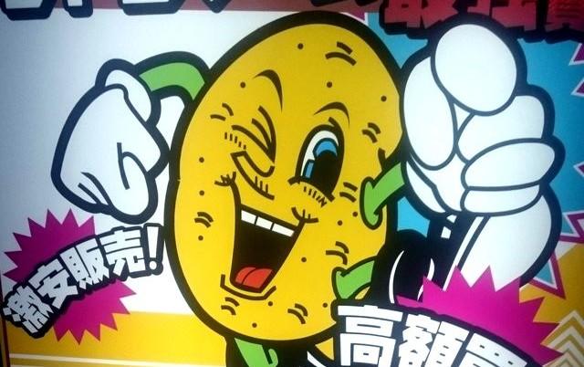 Super Potato, l'ennemi juré de M. Patate et du Professeur Vico
